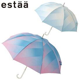 estaa エスタ 長傘 あめあがり 紫外線加工 雨傘 日傘 晴雨兼用 かわいい おしゃれ 軽量 ピンク ブルー メンズ レディース 男女兼用