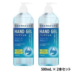 ハンド ジェル 東亜 産業 アルコール 日本製東亜産業TOAMITハンドジェル500mlの濃度は?ヨドバシで購入して実際に他のアルコール消毒薬と比較・検証しました│旅行体験