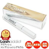 ラッシュアディクト/Lashaddict/アイラッシュ/コンディショニングセラム/5mL/まつげ美容液