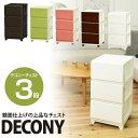 デコニーチェスト3段【プラスチック製 チェスト 衣類ケース 引出し 収納ケース 収納ボックス 収納BOX】