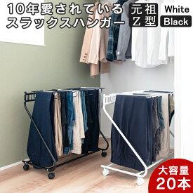 【送料無料】スラックスハンガー 大容量 20本掛け キャスター付き ホワイト/ブラック 幅72cm 奥行43cm 高さ69.5cm パンツラック ズボンハンガー