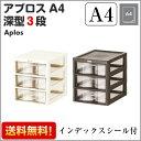 アプロスA4深型3段【A4サイズ】【レターケース 書類ケース 収納ボックス 収納ケース プラスチック製 Aplos A4 B4】