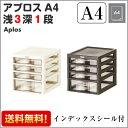アプロスA4浅3深1段【A4サイズ】【レターケース 書類ケース 収納ボックス 収納ケース プラスチック製 Aplos A4 B4】
