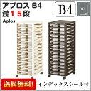 アプロスB4浅型15段【B4サイズ】【キャスター付き】【レターケース 書類ケース 収納ボックス 収納ケース プラスチック…