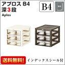 アプロスB4深型3段【B4サイズ】【レターケース 書類ケース 収納ボックス 収納ケース プラスチック製 Aplos A4 B4】
