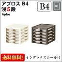 アプロスB4浅型5段【B4サイズ】【レターケース 書類ケース 収納ボックス 収納ケース プラスチック製 Aplos A4 B4】