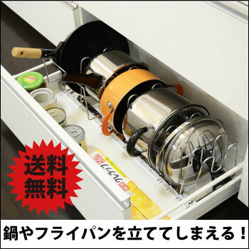 【送料無料】DK-12/伸縮式鍋・フライパンラック【キッチン収納 伸縮式 フライパンラック 鍋 フタ】
