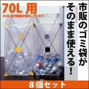 ダストスタンド70L【8個セット】
