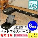 【送料無料】ベッド下収納ボックス6個組ブラウン【プラスチック ベッド下 プラスチック製 チェスト 衣類ケース 引出し…
