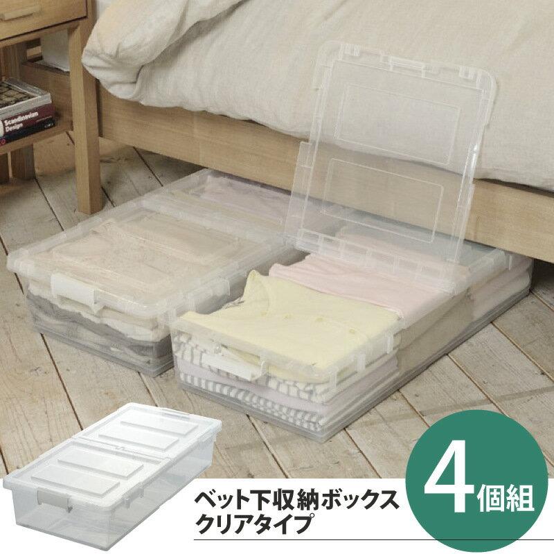 【送料無料】ベッド下 収納ボックス 4個セット クリア 分割型 フタ付き キャスター付き プラスチック 製【1個あたり 幅39cm 奥行80cm 高さ16.5cm】【ラッキーシール対応】