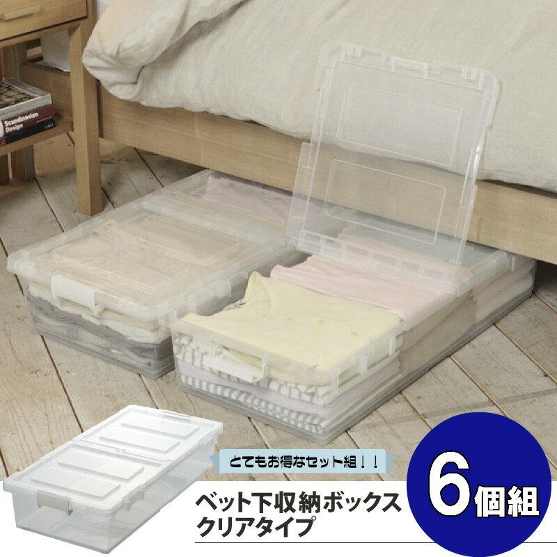 【送料無料】ベッド下 収納ボックス 6個セット クリア 分割型 フタ付き キャスター付き プラスチック 製【1個あたり 幅39cm 奥行80cm 高さ16.5cm】【ラッキーシール対応】