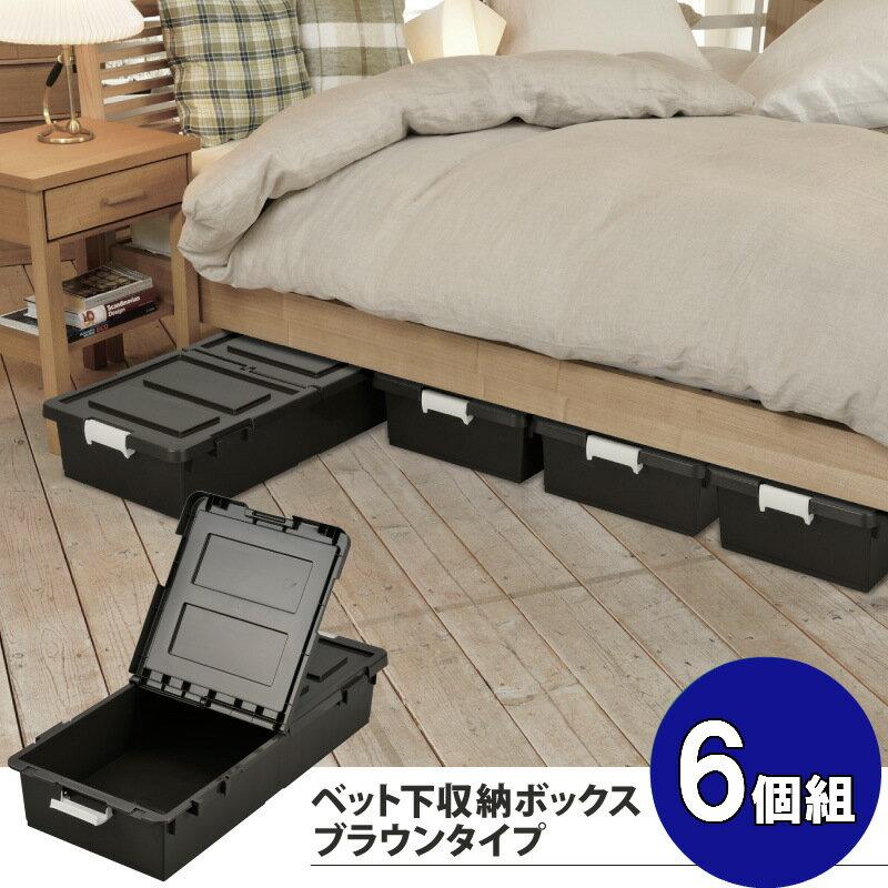 【送料無料】ベッド下 収納ボックス 6個セット ブラウン 分割型 フタ付き キャスター付き プラスチック 製【1個あたり 幅39cm 奥行80cm 高さ16.5cm】【ラッキーシール対応】