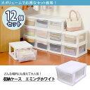 エミング1段12個組 ホワイト【EMING プラスチック製 チェスト 衣類ケース 引出し 押入れ クローゼット 収納ケース 収納ボックス 収納BOX】