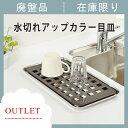 水切れアップ カラー目皿 ブラウン【水切りトレー ステンレス製 アウトレット 在庫限り】