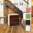 【限定 sale】【送料無料】収納ボックス デコニー チェスト ワイド 3段 幅54cm 奥行41.5cm 高さ66.1cm ホワイト/ブラ…