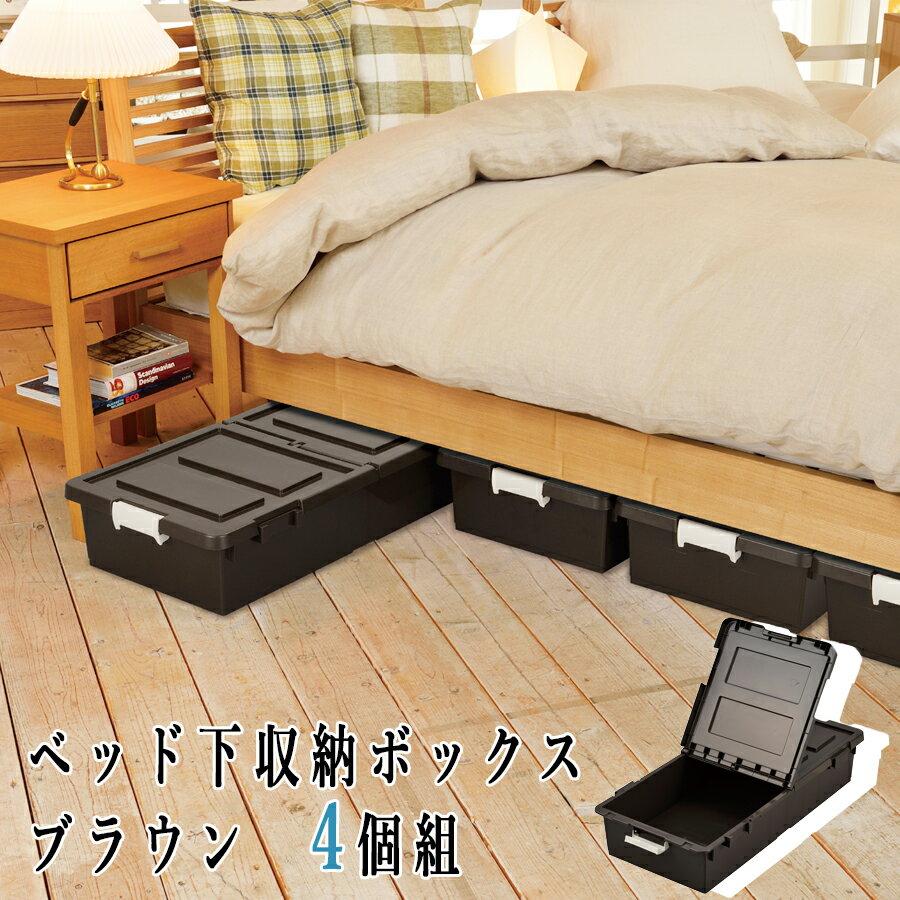 【送料無料】ベッド下 収納ボックス 4個セット ブラウン フタ付き キャスター付き プラスチック 製【1個あたり 幅39cm 奥行80cm 高さ16.5cm】【ラッキーシール対応】
