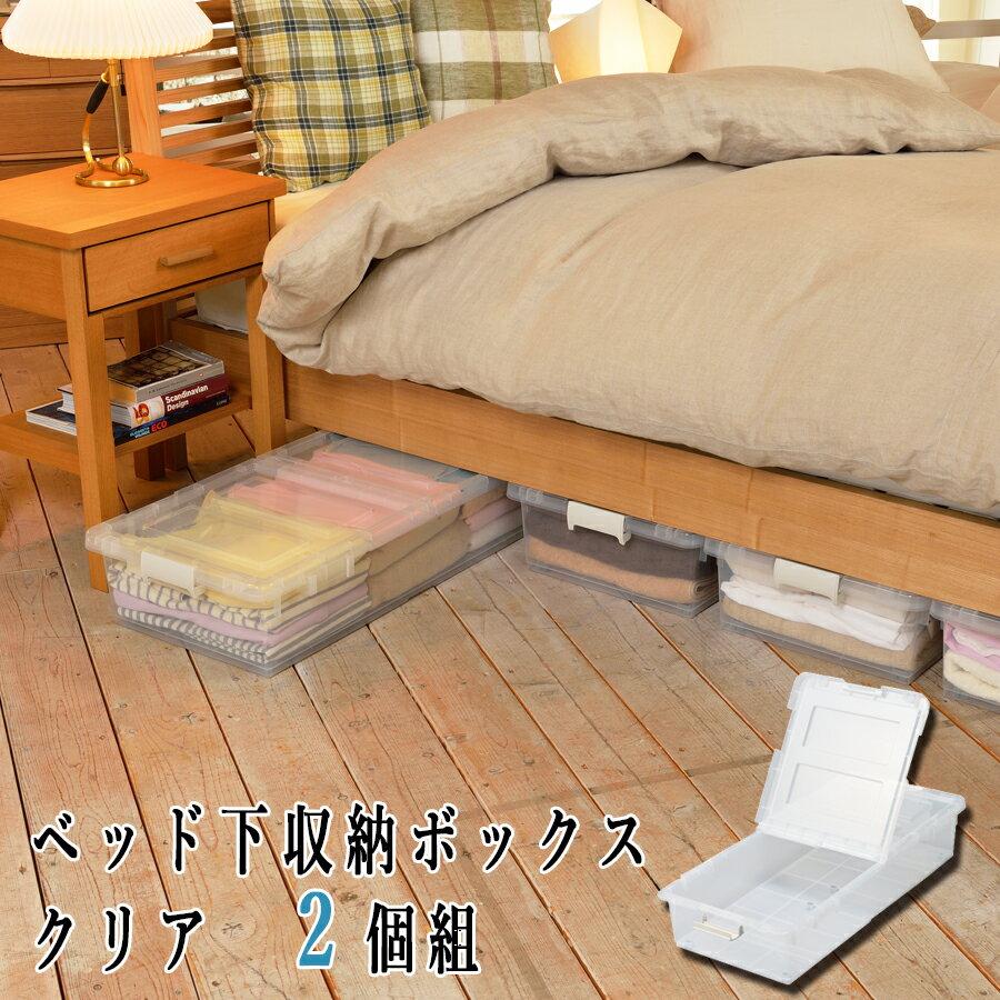 【送料無料】ベッド下 収納ボックス 2個セット クリア 分割型 フタ付き キャスター付き プラスチック 製【1個あたり 幅39cm 奥行80cm 高さ16.5cm】【ラッキーシール対応】