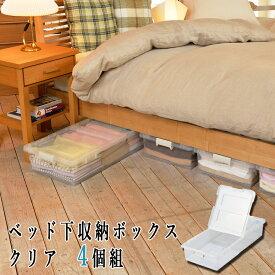 【限定 sale】【送料無料】ベッド下 収納ボックス 4個セット クリア 分割型 フタ付き キャスター付き プラスチック 製【1個あたり 幅39cm 奥行80cm 高さ16.5cm】