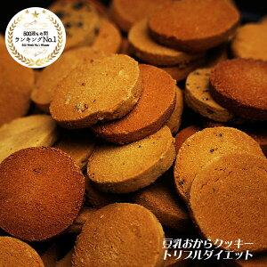 【トリプルダイエットクッキー(豆乳おからクッキー)】ダイエットクッキーは進化した!ビードットラボ ビーラボ B.LABO 蒲屋忠兵衛商店