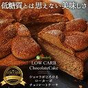 超低糖質のチョコレートケーキが誕生!【カカオがとろけるローカーボチョコレートケーキ】低糖質クーベルチュールを使用し超低糖質のチョコレートケーキが生まれました。。...