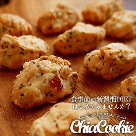 【ナチュラルチアクッキー】有機栽培で作られた原料の身を使用しています。ラクチン!マクロビダイエット!チアシードの食物繊維で食事前に食べるとお腹いっぱい&スッキリ!ビードットラボ ビーラボ B.LABO 蒲屋忠兵衛商店