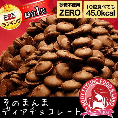 ☆【お得用1kg そのまんまディアチョコレート】シュガーレスチョコレートとは思えない美味しさと口どけ♪楽天ランキング1位を獲得♪【砂糖不使用 チョコレート】【ダイエット チョコレート スイーツ】【532P19Mar16 】