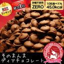 【お得用1kg そのまんまディアチョコレート】シュガーレスチョコレートとは思えない美味しさと口どけ♪楽天ランキング…
