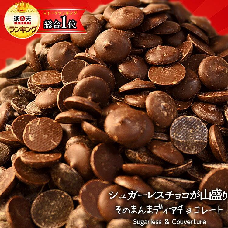 【そのまんまディアチョコレート】シュガーレスチョコレートとは思えない美味しさと口どけ♪楽天ランキング1位を獲得♪マルチトール使用【ダイエット チョコレート スイーツ】