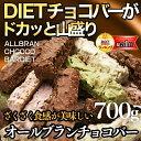 【オールブランデトックチョコバー】食物繊維たっぷり!ザクザクヘルシーチョコレートバーでお腹から美しくダイエット…