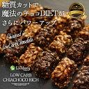 【チアシードと玄米パフのローカーボチョコクランチ(チアチョコリッチ)】ネット限定!世界中のセレブに人気のチアシードがチョコレートの中にぎっしり!ビードットラボ ...