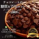 【カカオが香るローカーボチョコレート】ついにビーラボから糖質をグッと抑えた低糖質チョコレートが誕生!ロカボ、低糖質、ローカーボ、糖質制限、チョコレート、B.LA...