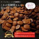 【カカオが香るローカーボチョコレート800g】ついにビーラボから糖質をグッと抑えた低糖質チョコレートが誕生 !ロカ…