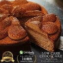 【カカオがとろけるローカーボチョコレートケーキ】低糖質クーベルチュールを使用し超低糖質のチョコレートケーキが生…