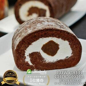 【生チョコを包み込んだローカーボロールケーキ】超低糖質ケーキに生チョコロールケーキが誕生!低糖質クーベルチュールを使用した生チョコを使った超低糖質のロールケーキです。ロカ