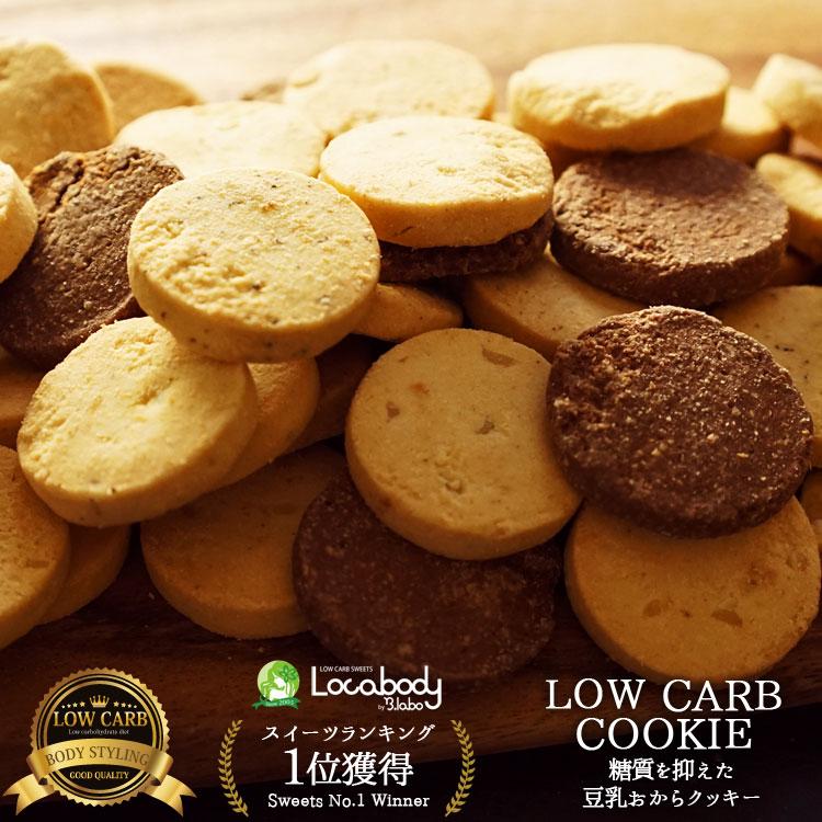 超低糖質ダイエット【糖質を抑えた豆乳おからクッキー】ついに豆乳おからクッキーが低糖質に!糖質をコントロールするダイエットクッキー。ロカボ、低糖質、ローカーボ、糖質制限、ふすま、大豆粉、大豆パウダー、おからパウダー、B.LABO 蒲屋忠兵衛商店