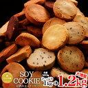 大増量1kg→1.2kg【訳あり豆乳おからクッキー】500週!楽天ランキング1位!4つのタイプから選べる豆乳おからクッキー!…