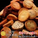 【訳あり豆乳おからクッキー】500週!楽天ランキング1位!4つのタイプから選べる豆乳おからクッキー!夏の豆乳おからク…