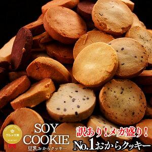 【訳あり豆乳おからクッキー1.2kg】500週!楽天ランキング1位!4つのタイプから選べる豆乳おからクッキー!冬の豆乳おからクッキー、豆乳おからZEROクッキー、トリプルゼロクッキー!ビード