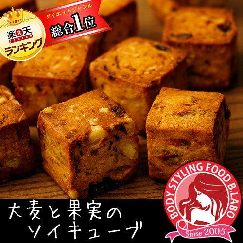 【大麦と果実のソイキューブお試し200g】楽天ランキング総合1位(11月16日)小麦粉不使用でとってもヘルシー♪食物繊維たっぷりで満腹感ばっちり&お腹スッキリ!5つのドライフルーツで美味しくダイエット