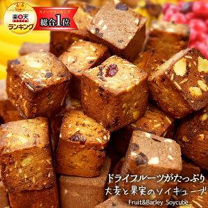 【大麦と果実のソイキューブ】小麦粉不使用でとってもヘルシー♪食物繊維たっぷりで満腹感ばっちり&お腹スッキリ!果実とナッツがたっぷり美味しくダイエットビードットラボ ビーラ