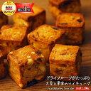 【大麦と果実のソイキューブお試し200g】楽天ランキング総合1位(11月16日)小麦粉不使用でとってもヘルシー♪食物繊維…