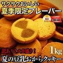 【夏の豆乳おからクッキー】さくさく食感の美味しすぎるダイエットクッキー!大容量 訳あり 豆乳おからクッキー おか…
