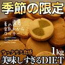 【夏の豆乳おからクッキーダイエット】夏限定8つのダイエットクッキーがサクサクッと焼きあがりました!実力派パティシエのこだわりダイエットが遂に登場!ビードットラボ...