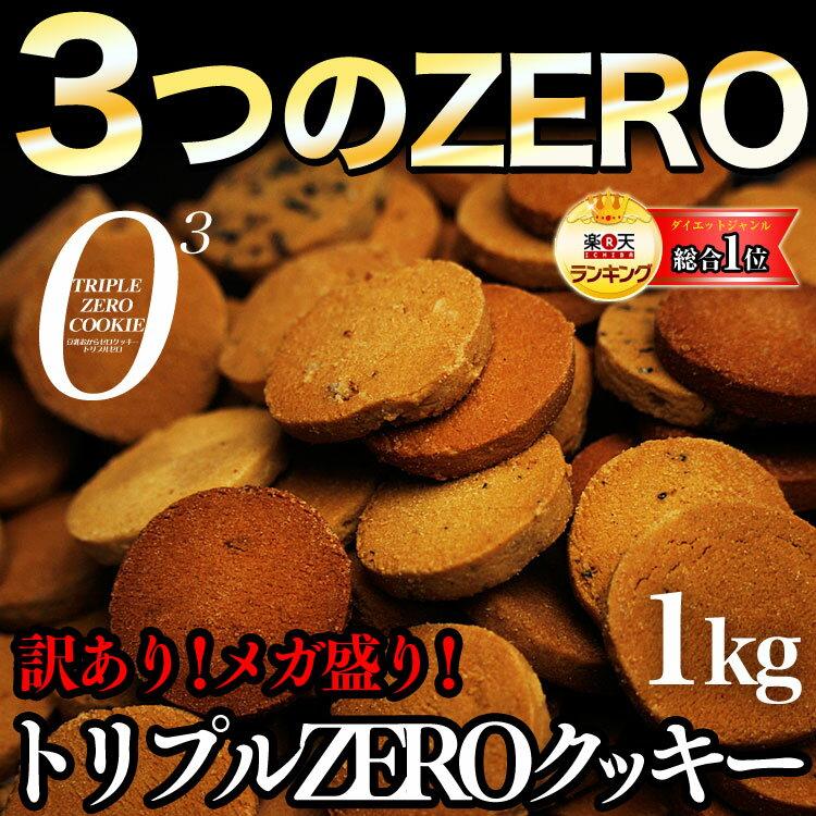 3つのゼロでダイエットクッキーは進化した!【トリプルZEROクッキー(豆乳おからクッキー)】大容量 訳あり 豆乳おからクッキー おからパウダー ダイエットクッキー おからクッキー ヘルシースイーツビードットラボ ビーラボ B.LABO 蒲屋忠兵衛商店