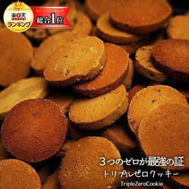 【トリプルZEROクッキー(豆乳おからクッキー)】3つのゼロでダイエットクッキーは進化した!ビードットラボ ビーラボ B.LABO 蒲屋忠兵衛商店