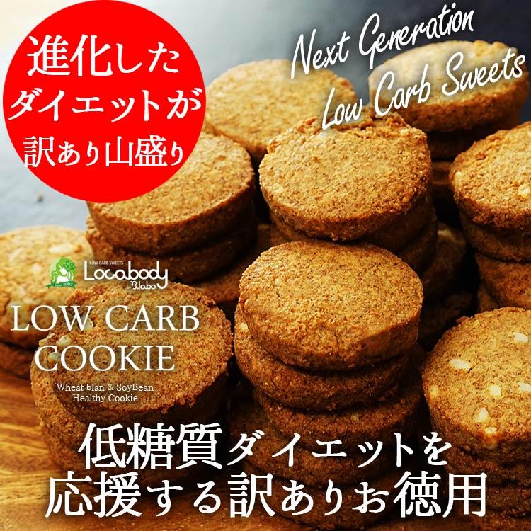【訳あり大豆とブランのローカーボクッキー】ローカーボクッキーにお得な訳あり品が登場!糖質をコントロールするダイエットクッキー。ロカボ、低糖質、ローカーボ、糖質制限、ふすま、大豆粉、大豆パウダー、おからパウダー、B.LABO 蒲屋忠兵衛商店