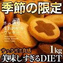 【冬の豆乳おからクッキー】今だけの8つのスペシャルフレーバー実力派パティシエの新作レシピが登場!ビードットラボ…