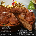 超低糖質のチョコレートケーキが誕生!【カカオがとろけるローカーボチョコレートケーキ】低糖質クーベルチュールを使…