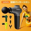 ★今なら8660円で購入★最新版 YAPAFA マッサージガン 筋膜リリース 筋肉マッサージ器 全身マッサージ ワンボタン操作…