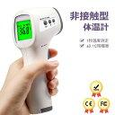 体温計 非接触型 額体温計 おでこ体温計 非接触温度計 赤外線体温計 赤ちゃんの体温計 1秒高速測定 発熱警告 高精度 …